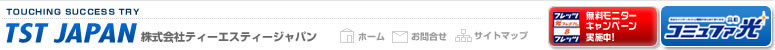 株式会社ティーエスティージャパン TST JAPAN